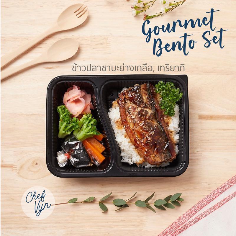 อาหารกล่อง Gourmet Bento Set_ข้าวปลาซาบะย่างเกลือ, เทริยากิ
