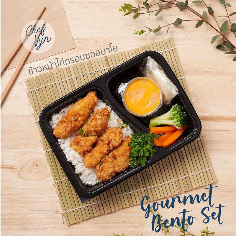 อาหารกล่อง Gourmet Bento Set_ข้าวหน้าไก่กรอบซอสมาโย