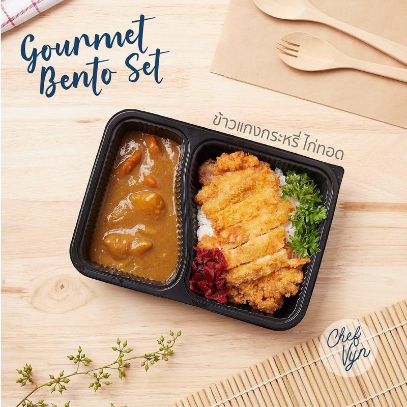 อาหารกล่อง Gourmet Bento Set_ข้าวแกงกระหรี่ ไก่ทอด