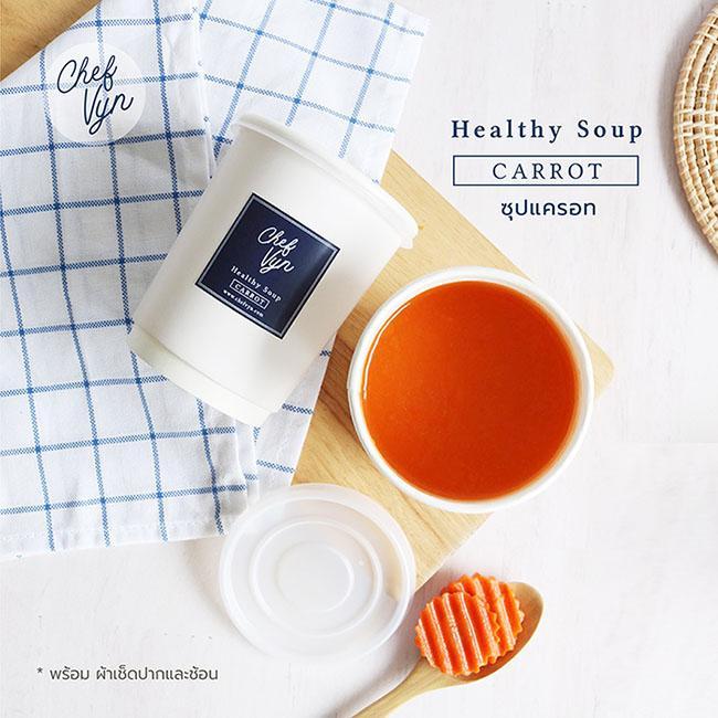 ซุปเพื่อสุขภาพ Healthy Soup_ซุปแครอท