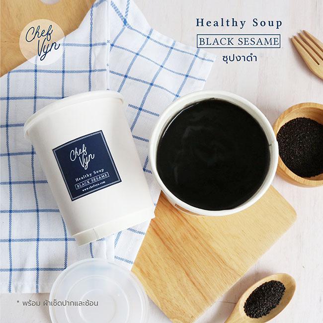 ซุปเพื่อสุขภาพ Healthy Soup_ซุปงาดำ