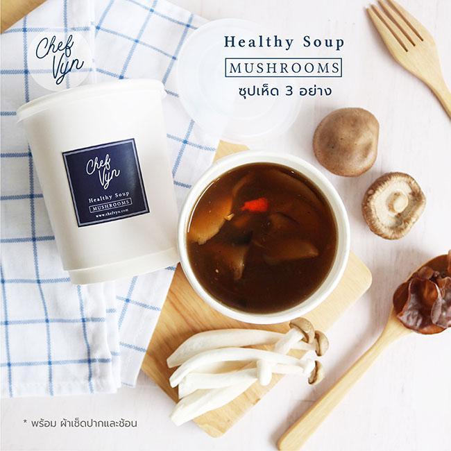 ซุปเพื่อสุขภาพ Healthy Soup_ซุปเห็ด 3 อย่าง
