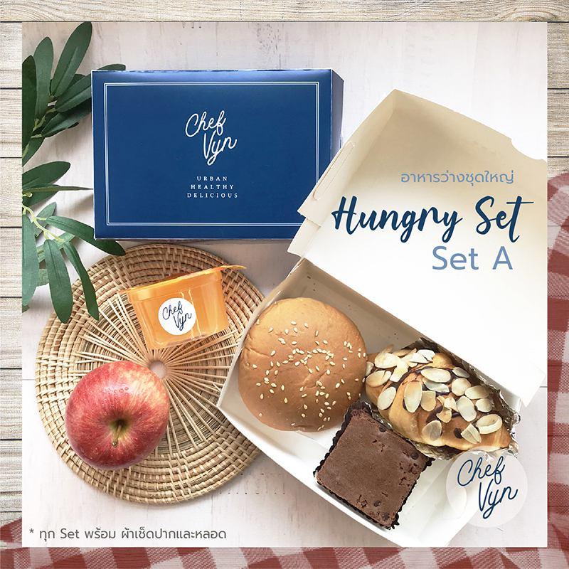 อาหารว่างชุดใหญ่ Hungry Box Set A