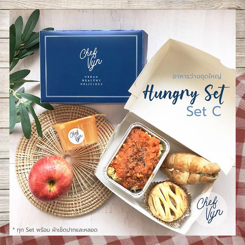 อาหารว่างชุดใหญ่ Hungry Box Set C