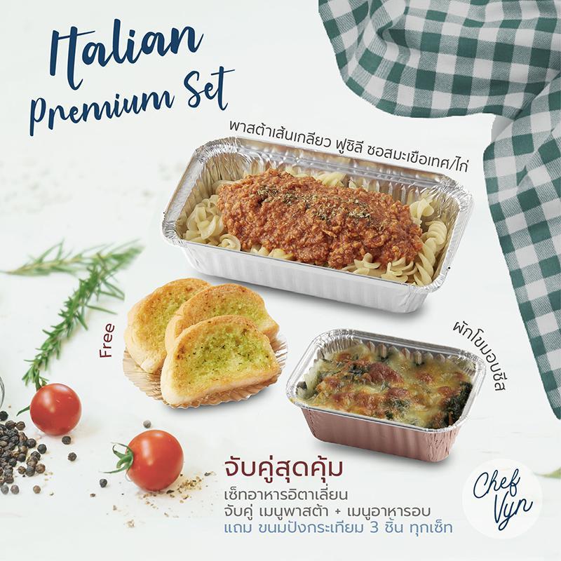เซ็ทอาหารอิตาเลี่ยน Italian Premium Set_พาสต้าเส้นเกลียว ฟูซิลี ซอสมะเขือเทศ/ไก่ + ผักโขมอบชีส