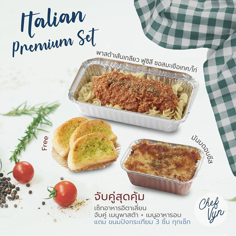 เซ็ทอาหารอิตาเลี่ยน Italian Premium Set_พาสต้าเส้นเกลียว ฟูซิลี ซอสมะเขือเทศ/ไก่ + มันบดอบชีส