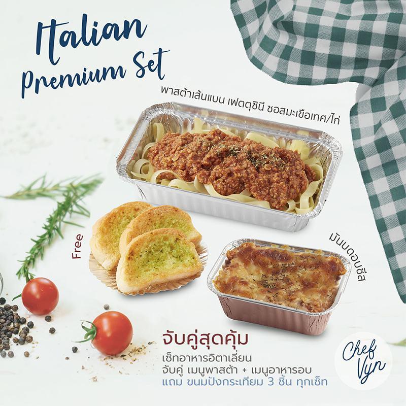 เซ็ทอาหารอิตาเลี่ยน Italian Premium Set_พาสต้าเส้นแบน เฟตตุชินี ซอสมะเขือเทศ/ไก่ + มันบดอบชีส