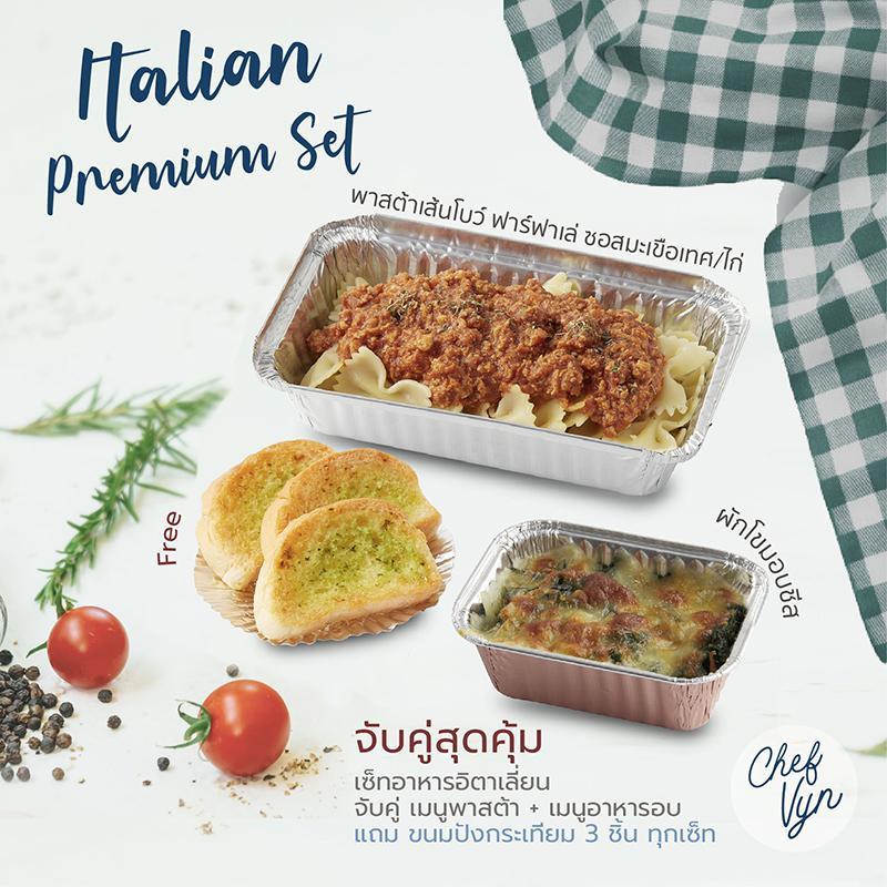 เซ็ทอาหารอิตาเลี่ยน Italian Premium Set_พาสต้าเส้นโบว์ ฟาร์ฟาเล่ ซอสมะเขือเทศ/ไก่ + ผักโขมอบชีส