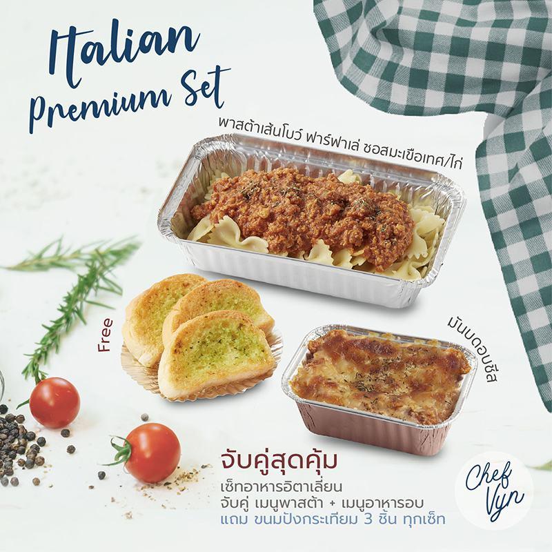 เซ็ทอาหารอิตาเลี่ยน Italian Premium Set_พาสต้าเส้นโบว์ ฟาร์ฟาเล่ ซอสมะเขือเทศ/ไก่ + มันบดอบชีส