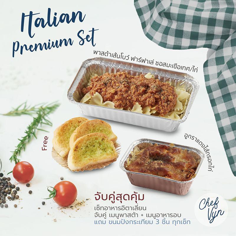 เซ็ทอาหารอิตาเลี่ยน Italian Premium Set_พาสต้าเส้นโบว์ ฟาร์ฟาเล่ ซอสมะเขือเทศ/ไก่ + อูกราแตงไส้กรอกไก่