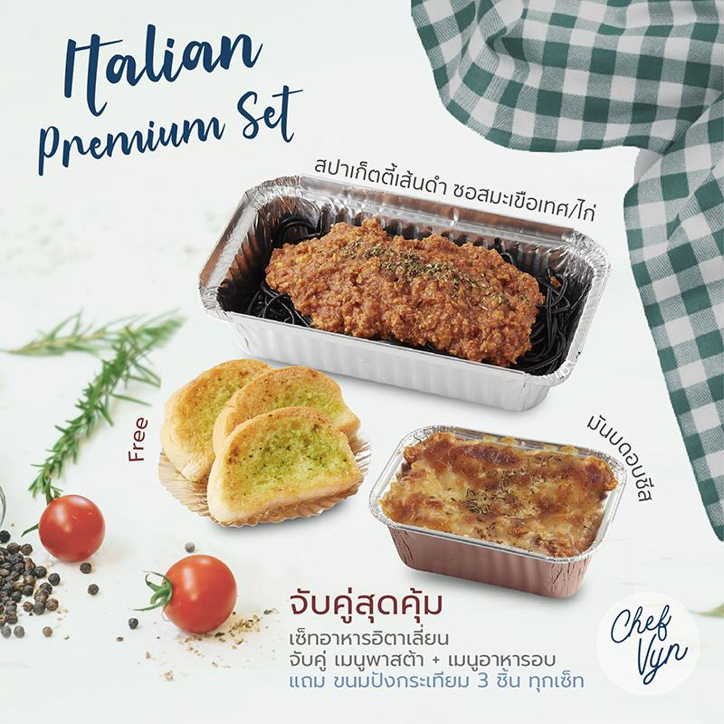 เซ็ทอาหารอิตาเลี่ยน Italian Premium Set_สปาเก็ตตี้เส้นดำ ซอสมะเขือเทศ/ไก่ + มันบดอบชีส