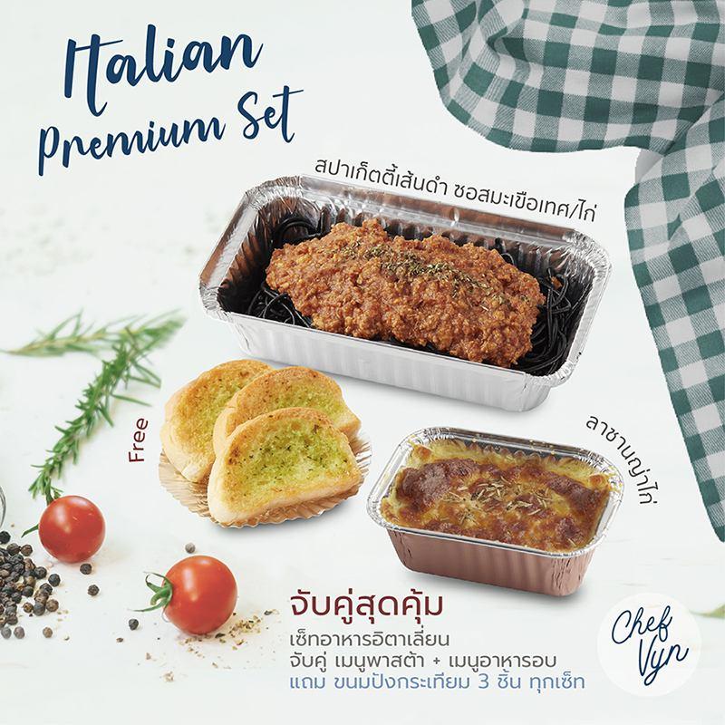 เซ็ทอาหารอิตาเลี่ยน Italian Premium Set_สปาเก็ตตี้เส้นดำ ซอสมะเขือเทศ/ไก่ + ลาซานญ่าไก่