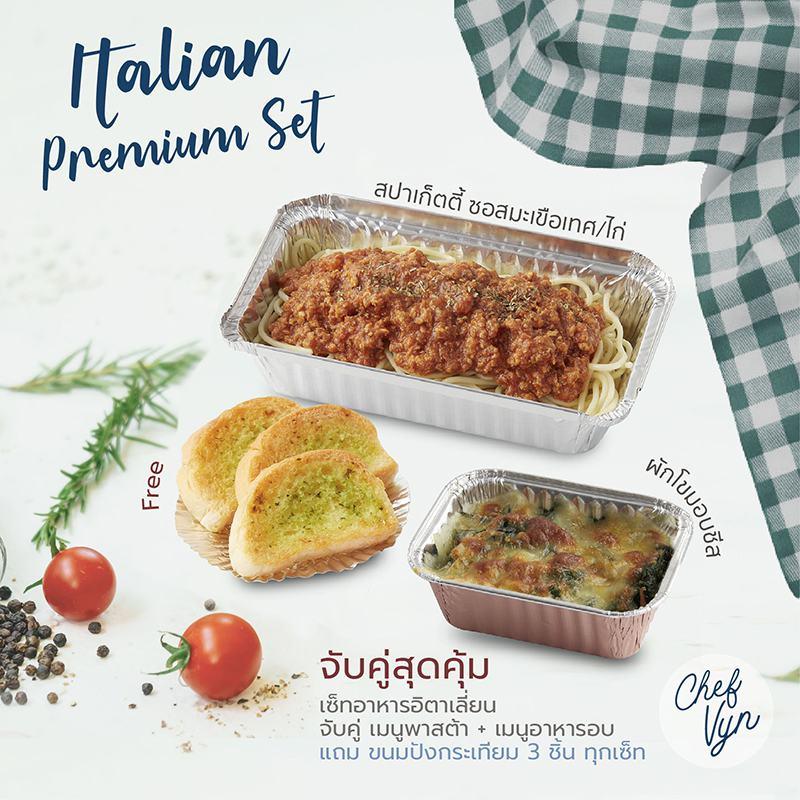 เซ็ทอาหารอิตาเลี่ยน Italian Premium Set_สปาเก็ตตี้ ซอสมะเขือเทศ/ไก่ + ผักโขมอบชีส