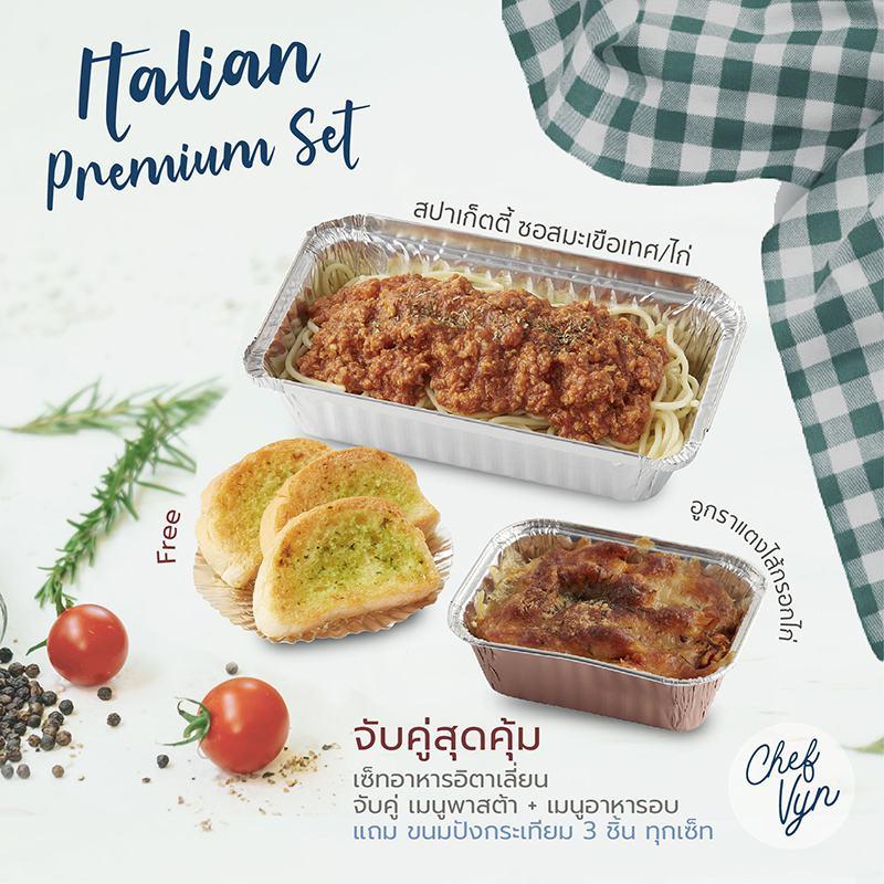 เซ็ทอาหารอิตาเลี่ยน Italian Premium Set_สปาเก็ตตี้ ซอสมะเขือเทศ/ไก่ + อูกราแตงไส้กรอกไก่