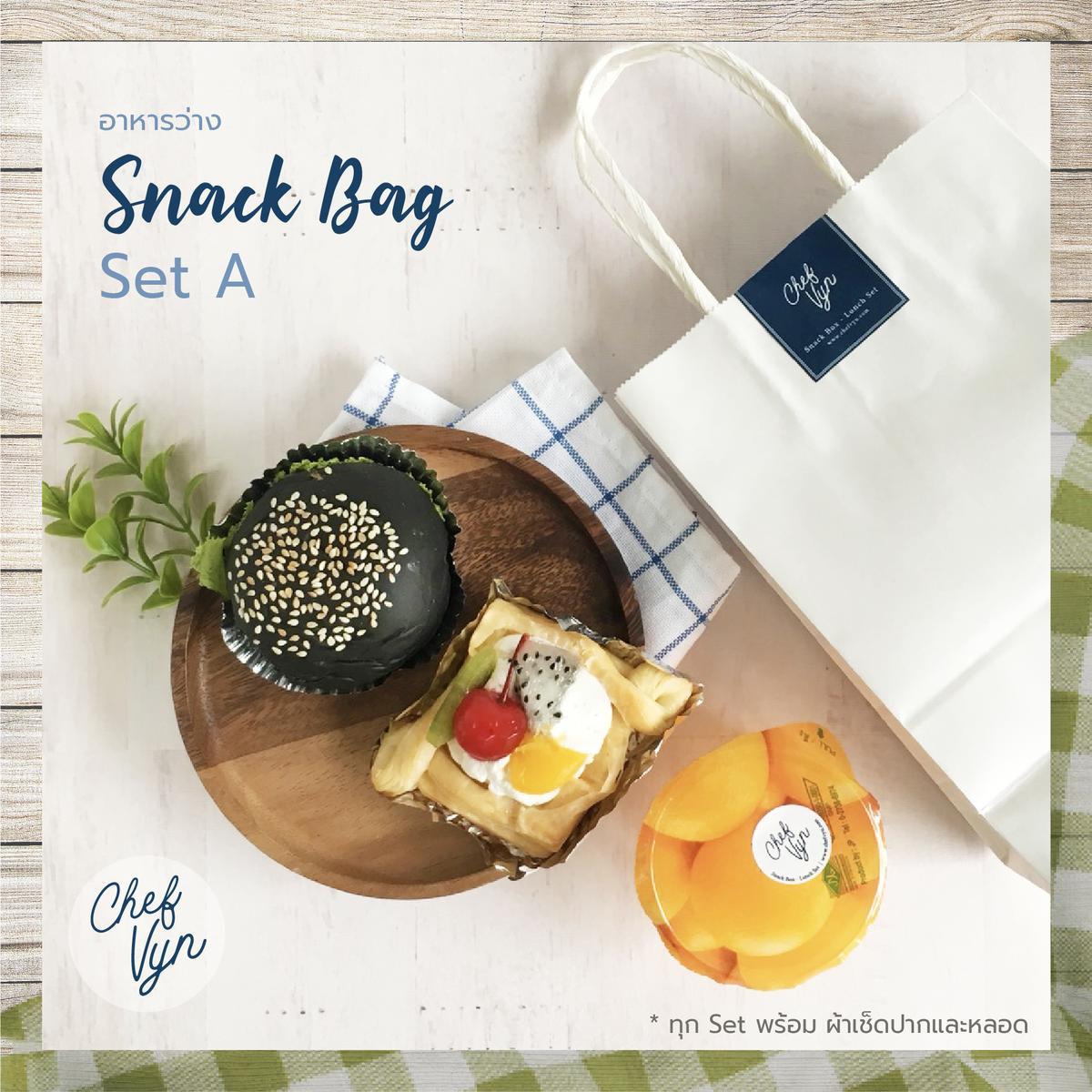 อาหารว่าง Snack Bag Set A