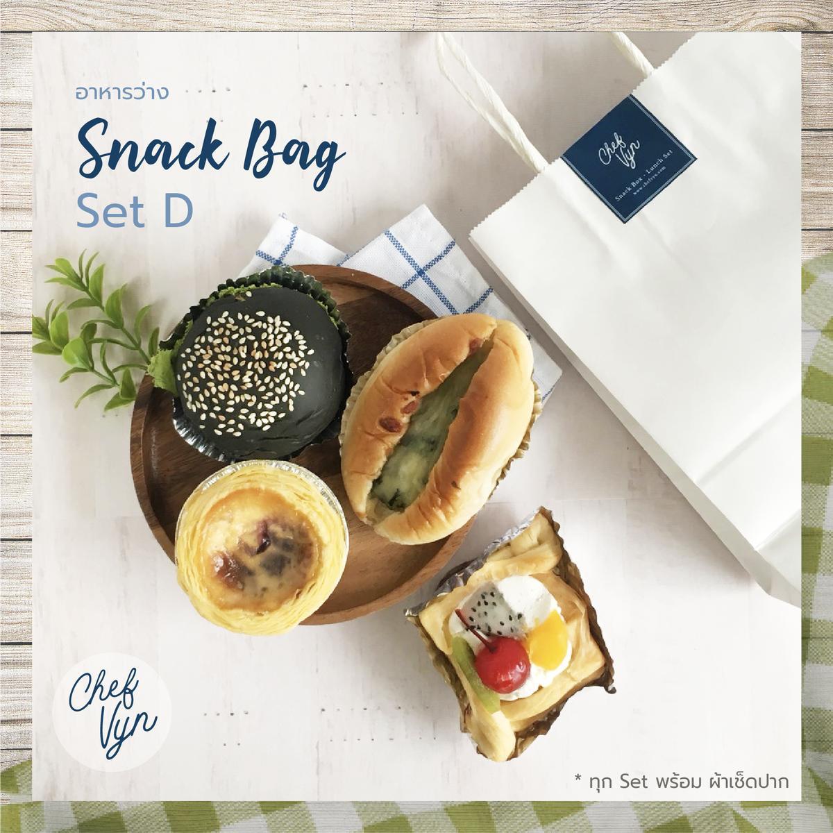อาหารว่าง Snack Bag Set D