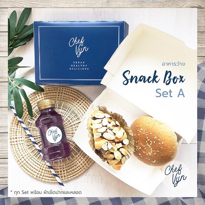 อาหารว่าง Snack Box Set A