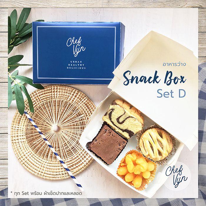 อาหารว่าง Snack Box Set D